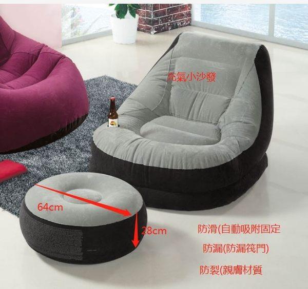 【南洋風休閒傢俱】時尚沙發系列-菲尼克充氣式小沙發 (含圓凳) 懶人沙發 合式椅 和室椅 SB160-2