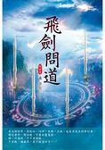 飛劍問道(第十一卷):紫金金丹