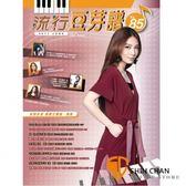 流行豆芽譜85集(五線譜/鋼琴譜/電子琴譜/電鋼琴/數位鋼琴譜) 流行豆芽譜85集