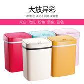 智慧垃圾桶全自動感應家用廚房客廳臥室創意塑料垃圾筒WY 雙十二85折