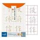 【我愛中華筆莊】九成宮醴泉銘習字範帖3中階(上)部首偏旁 書法描紅 - 台灣品牌