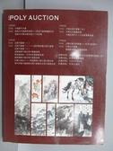 【書寶二手書T8/收藏_PGL】POLY保利_中國書畫合冊(古代、近現代及當代書畫)_2011秋拍