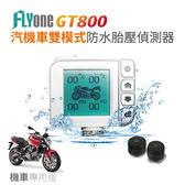 FLYone GT800 汽車/機車雙模式 防水無線胎壓偵測器 胎外式 (機車專用版)【FLYone泓愷】