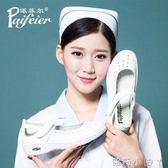樂福鞋氣墊護士鞋白色鏤空厚底楔形平底舒適軟底防滑醫院女 蘿莉小腳ㄚ