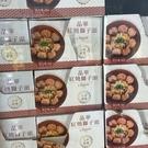[COSCO代購 需低溫產地臺灣] C120169 REGENT BRAISED MEATBALL 晶華紅燒獅子頭 1.2公斤