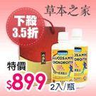 草本之家-年節送禮真固立葡萄糖胺液1000mlX2瓶(禮盒組)
