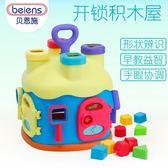 寶寶益智力玩具積木屋 兒童早教形狀配對智慧屋男女孩1歲2【七夕情人節】