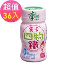 夜間特殺【李時珍】零卡四物鐵 36瓶