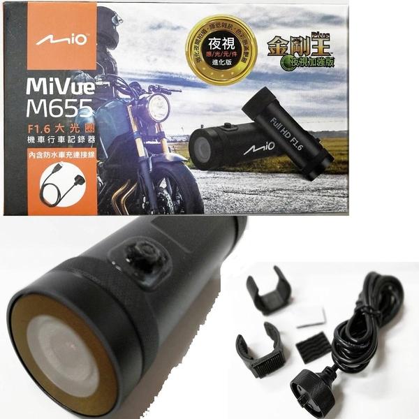 MiVue M655 【福利品送16G】 金剛王 防水 機車行車記錄器