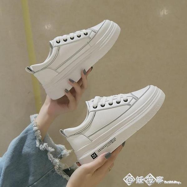 小白鞋女2020秋款新款韓版百搭學板鞋冬厚底基礎白鞋潮鞋子  西城故事