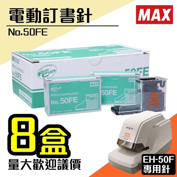 【西瓜籽】電動訂書機耗材 50FE訂書針 [8盒] 文書用品 裝訂機 釘書機 事務用品 事務機器 EH-50F適用