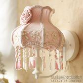 小壁燈床頭歐式臥室燈牆燈兒童房布藝田園溫馨粉色女孩婚房裝飾 IGO