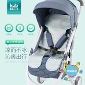 (聖誕交換禮物)嬰兒涼席KUB可優比嬰兒涼席冰絲推車席新生兒寶寶餐椅座椅涼席夏通用