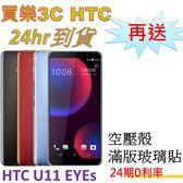 HTC U11 EYEs 雙卡手機 64G,送 空壓殼+滿版玻璃保護貼,24期0利率