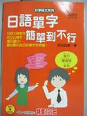 ~書寶 書T1 /語言學習_KDY ~日語單字簡單到不行(25K 1MP3 ) _299_Yoshimatsu Yumi