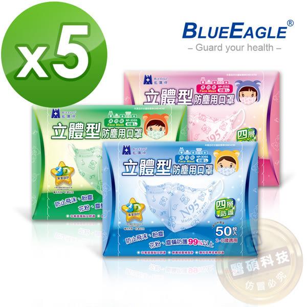 【醫碩科技】藍鷹牌NP-3DSS*5台灣製立體型幼幼用防塵立體口罩 超高防塵率 藍綠粉 50入*5盒免運費