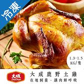 大成鹿野土雞1.3~1.5KG/隻【愛買冷凍】