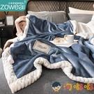 雙層毛毯被子加厚保暖珊瑚絨毯子午睡休法蘭絨沙發蓋毯【淘嘟嘟】