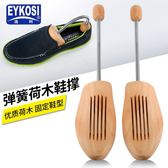 彈簧木鞋撐子實木鞋撐鞋楦擴大器撐大撐鞋器皮鞋定型防皺 芥末原創