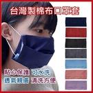 MIT台灣製 水洗棉布口罩保護套 口罩套...