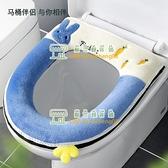 【2個】馬桶坐墊圈蓋四季家用防水可愛拉鏈款蓋馬桶套坐便套【樹可雜貨鋪】