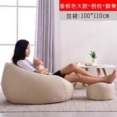 懶人沙發小戶型榻榻米臥室小型椅子小沙發單人可愛epp豆袋迷