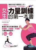 (二手書)女生力量訓練的第一本書