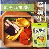 蔬纖生 綜合蔬果脆片 90g【櫻桃飾品】【29875】