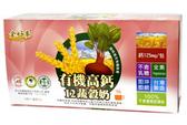 標達生醫~有機高鈣12蔬穀奶25公克×28包/盒 ×2盒~特惠中~