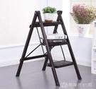 梯子家用折疊梯凳二三四五步加厚鐵管踏板室內人字梯三步梯小梯子YJT【全館免運】