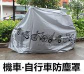 自行車防塵罩 防塵套 機車防塵罩 機車套 車罩 摩托車防塵套 機車防雨罩 遮陽罩