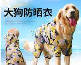 寵物衣服 大狗狗衣服金毛防曬衣薩摩耶大型犬阿拉斯加邊牧寵物薄款 俏腳丫
