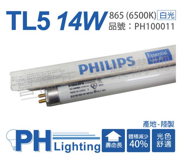(40入)PHILIPS飛利浦 TL5 14W / 865 6500K 晝白光 三波長T5日光燈管 陸製_PH100011