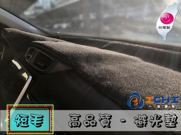 【一吉】【短毛】94-97年 Accord K7避光墊 / 台灣製、工廠直營/ Accord避光墊 短毛 K7儀表墊  隔熱墊