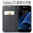 Samsung Galaxy S7 原廠翻頁式皮套 手機側翻套