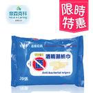 奈森克林 酒精濕紙巾20P*6包/組