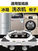洗衣機底座置物架洗衣機墊加粗加厚冰箱底座腳架通用可行動萬向輪  ATF  魔法鞋櫃