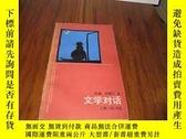二手書博民逛書店罕見文學對話(何滿子贈籤)Y13895 耿庸 何滿子 著 上海三