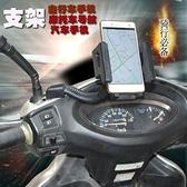 【瘋狂最低價】 摩托車 手機架 導航 支架 吸盤 車架 手機夾 安裝