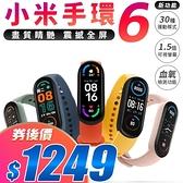 現貨 小米手環6 台灣保固一年 標準版 黑色 NCC認證 智慧手環 智慧手錶 母親節禮物