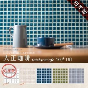 【Colors】DIY馬賽克磁磚 大正咖啡 (10片/組)白色