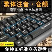 台灣字根鍵盤 香港繁體字倉頡碼帶註音電腦貼紙有線USB臺式 幸福第一站