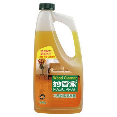 [奇奇文具] 【妙管家 地板清潔劑】 妙管家 FW100 木質地板清潔劑 (1000gm)