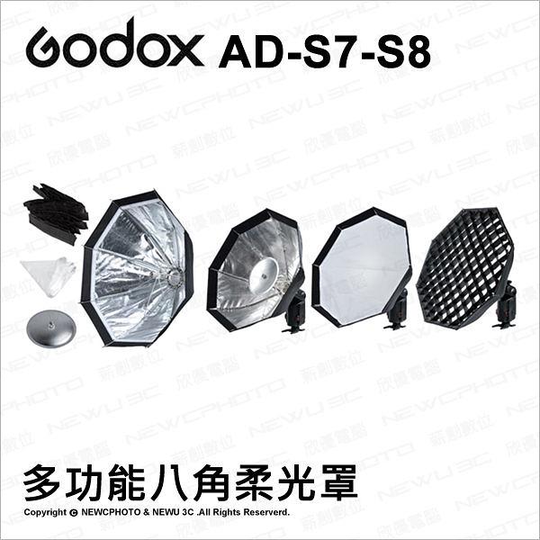 GODOX 神牛 AD-S7-S8 多功能八角柔光罩 KIT組 遮光罩 蜂巢罩 閃光燈配件★可刷卡★薪創