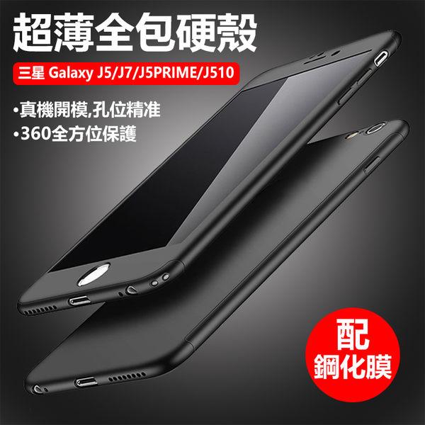 【快速出貨】送鋼化膜 Samsung 三星 J5 2015 手機殼 360度 全包 超薄 保護殼 防摔 硬殼 雙面殼