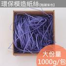 《環保彩色紙絲#1mm》豔麗紫色(1000g±5%/包)