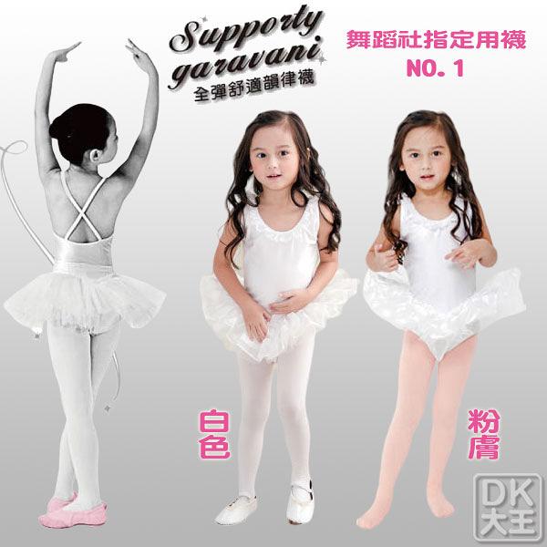FCK6000 超細絨棉兒童韻律褲襪 舞蹈襪 芭蕾襪【DK大王】