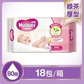 好奇綠茶清爽親膚嬰兒濕巾(厚型)80片x18包箱購-箱購