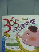 【書寶二手書T1/少年童書_QHE】365天天玩出聰明腦_雪拉‧愛莉森