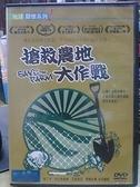 挖寶二手片-0B03-473-正版DVD-電影【搶救農地大作戰】-馬丁辛 丹尼格瑞弗(直購價) 海報是影印